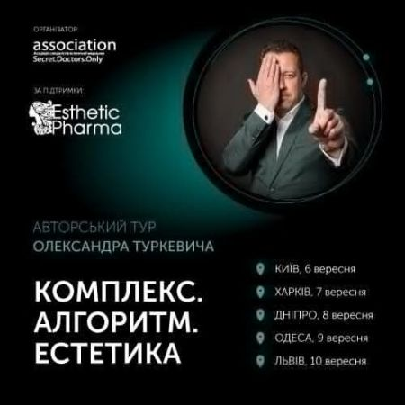 Авторский тур Александра Туркевича