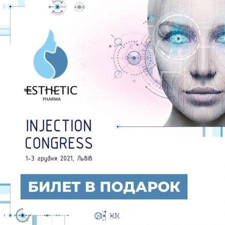 Эстетик Фарма приглашает на Injection Congress