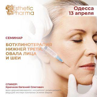 Ботулинотерапия нижней трети, овала лица и шеи