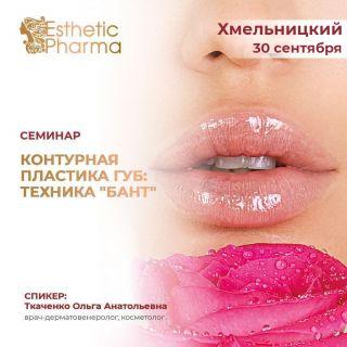 """Контурная пластика губ: техника """"бант"""""""