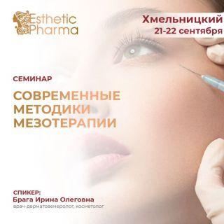 Современные методики мезотерапии