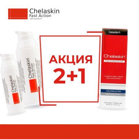 2+1 на крем Chelaskin
