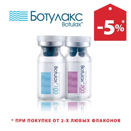 Botulax по акционной цене!