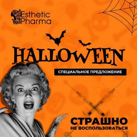 Halloween в Эстетик Фарма
