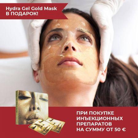 Hydra Gel Gold Mask в подарок
