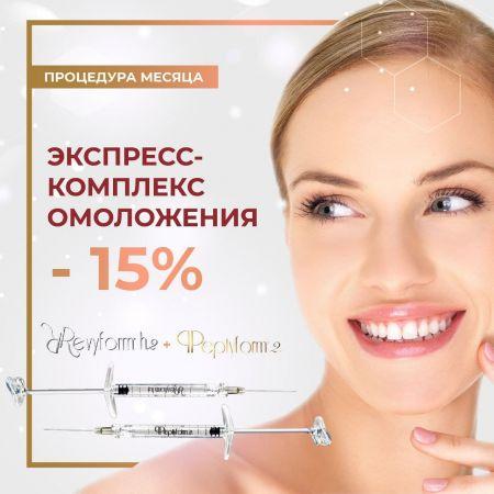 Процедура месяца: Revyform h2 + Peptyform 2%