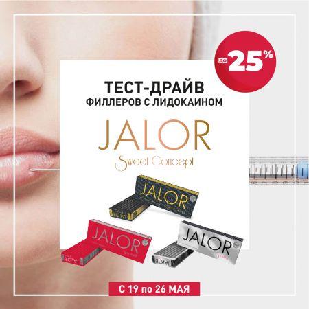 Тест-драйв новой линейки филлеров JALOR с лидокаином