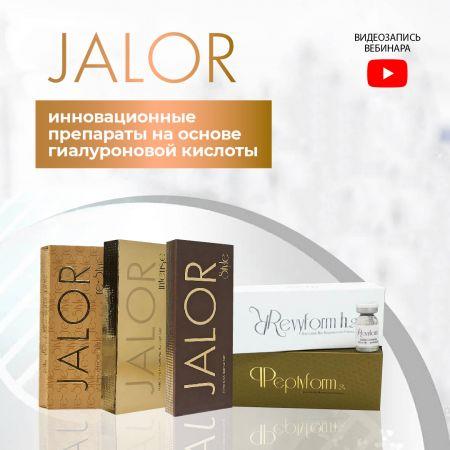 """Вебинар """"JALOR - инновационные препараты на основе гиалуроновой кислоты"""""""