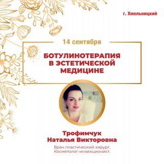Ботулинотерапия в эстетической медицине