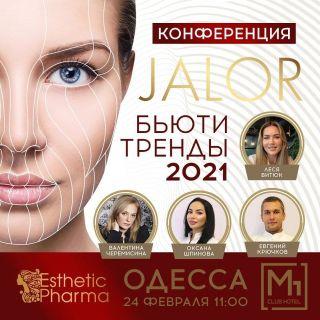 Конференция JALOR: бьюти-тренды 2021