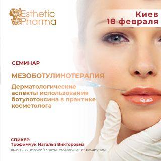Мезоботулинотерапия. Дерматологические аспекты применения ботулотоксинов в практике косметолога