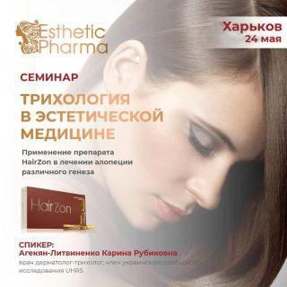 Трихология в эстетической медицине. Применение препарата HairZon в лечении алопеции различного генеза